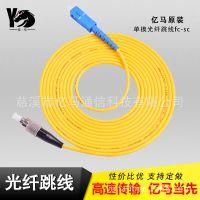 供应YM单芯单模网络级SC-FC 3M光纤跳线 厂家直销 支持定制 可OEM