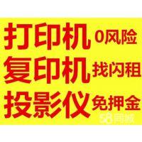 北京丰台复印机租赁 彩色打印机一体机出租包耗材