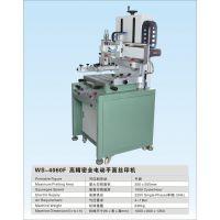 供应WS4060高精密平面丝印机,可印刷PCB、PVC,电动平面网印机