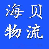 上海到周宁托运专线 海贝物流方便快捷