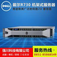 贵州戴尔服务器总代理_戴尔PowerEdge R730机架式服务器贵阳总代理