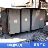 印刷行业废气治理设备 废气处理公司 铂锐厂家热卖