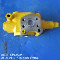 徐工装载机液压系统件803089055 YXL-F250F-N10.5优先型流量控制阀