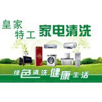 家用电器为什么要清洗?上海家电清洗加盟出众品牌