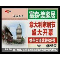 四川电视台《天气预报》四川卫视天气预报广告招商