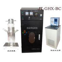 厂家直销光化学反应仪JT-GHX-DC使用说明
