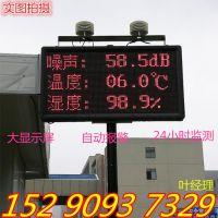 天津扬尘检测仪大显屏 24小时监控