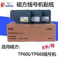 硕方TP-60i线号机标签纸 硕方贴纸TP-L12Y黄色/白色/银色/12mm宽