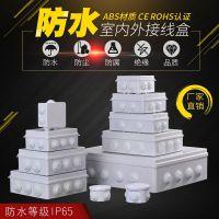 户外防水盒 ABS防水接线盒 防尘防潮密封盒 电源保护盒多种规格