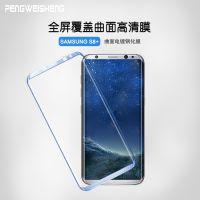 三星S9钢化玻璃膜 三星s8 3D高清曲面钢化膜 丝印全屏手机保护膜