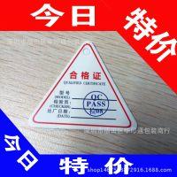 三角形合格证 产品质量检验合格证 出厂QC PASS合格证吊牌定制