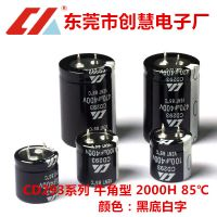 厂销创慧品牌CD288H系列高频低阻抗铝电解电容器4700UF25V16V35V10V50V63V