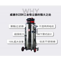 WX-3610威德尔3600W吸尘器 工厂车间吸地面灰尘工业吸尘器