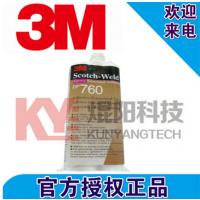 原装进口3M DP760 环氧树脂结构胶水 耐高温 粘接金属橡胶