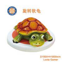供应中山泰乐游乐制造 中小型室内外游乐设备 淘气堡 旋转软龟(TQ-10)