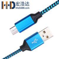 宏浩达数据线厂家铝合金编织安卓micro USB快充数据线工厂专业定制