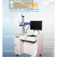 华生HSMFP-20 高速光纤激光打标机