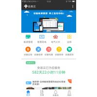 河北邯郸开启智慧用电安全新模式