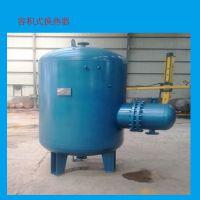 山东骏达 厂家直供 RV容积式换热器 半容积式换热器 热交换器
