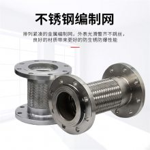 生产15mm不锈钢远传水表连接金属软管136-1317-8737
