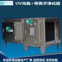 东能生产环保设备光氧催化废气处理设备 uv光解空气净化器 除臭器