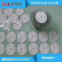 深圳高导热硅胶片 LED导热硅胶片 散热硅胶片
