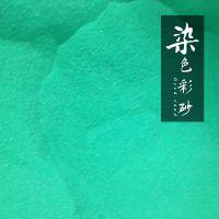 真石漆用烧结彩砂 儿童娱乐砂 沙画染色彩砂批发【博淼】