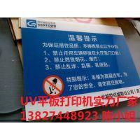 重庆广告标牌uv打印机