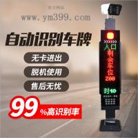 重庆缘共梦供应 智能停车场管理 智能车牌识别上门安装保证质量