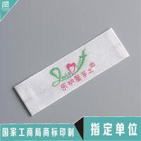 深圳润之行直销 服装织唛商标 两边折木梭机织唛领标定做 品质保障