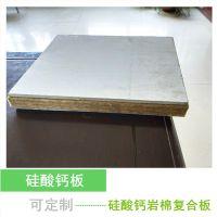 定制加工硅酸钙板复合岩棉板 盈辉硅酸钙岩棉保温装饰板