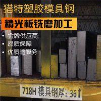 现货抚顺电渣H13模具钢材NAK80板材P20 SKD11 718模具钢板