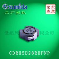 sumida胜美达电感CDRH5D28RHPNP-470NC