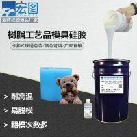 树脂工艺品专用模具硅胶翻模次数多耐高温耐酸碱