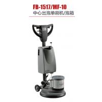 高美FB1517/MF10地毯清洗机 晶面护理洗地机 多功能刷地机