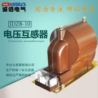 诚佰高压互感器 JDZ8-10系列电压互感器 互感器生产厂家