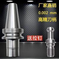 数控刀柄 品牌BT液压刀柄生产厂家菁华