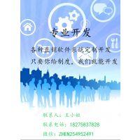南宁直销软件、南宁软件开发公司c#
