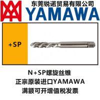 跨境代理特价原装进口日本YAMAWA多功能+SP 机用多功能 复合钻攻一体 螺旋丝攻丝锥机床螺纹加工