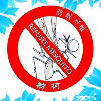 REFUSEE MESQUITO、防蚊纤维、防蚊丝、70D/48F