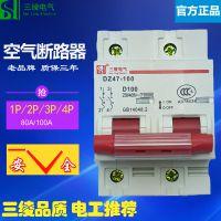 BSL三绫小型断路器DZ47-100 低压断路器微型三相断路器空气开关