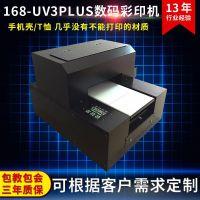 平板打印机 手机壳打印机 服装名片打印机 uv平板打印机