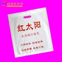 河北雅惠包装定做塑料袋背心袋平口袋婚纱影楼袋图文袋广告袋宣传袋印logo