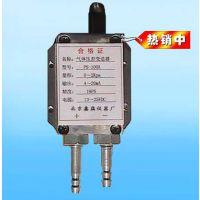 PS100A气体压差变送器功能特点 微压差变送器工作原理是