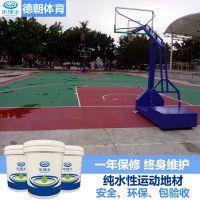 厂家供应5mm硅PU球场材料硅PU篮球场网球场施工水性硅pu材料销售