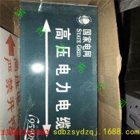 定做国家电网电力电缆陶瓷瓷砖警示牌 燃气管道陶瓷标志牌 标识牌
