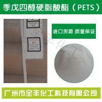 耐高温润滑剂PETS 高温可达400~600度 有脱模和流动性低挥发