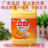 厂家批发立白洗洁精2kg柠檬不伤手无残留