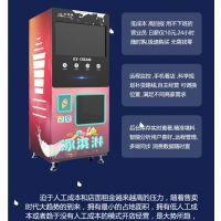 上品供应商场学校市场超市全自动智能无人售卖冰淇淋机A-16l型