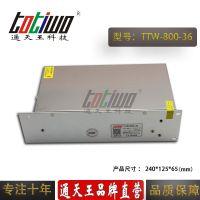 通天王36V800W(22.23A)电源变压器 集中供电监控LED电源